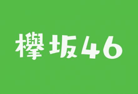 欅坂46における「キャプテン」に代わる長の通称を考えるスレ。どれもなんか強そうでワロタww