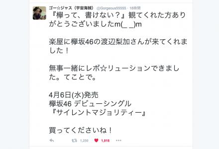 【欅坂46】ゴー☆ジャスがTwitterで『サイレントマジョリティー』を宣伝してくれてる。宇宙海賊優しすぎるだろwww
